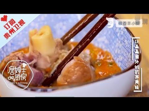 陸綜-詹姆士的廚房-20191119 椒香羊小腿 韩风意大利方饺