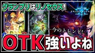 """【エルフ厨 #620】アンリミグランプリは""""OTK""""使っとけ!【シャドウバース】【Shadowverse】"""