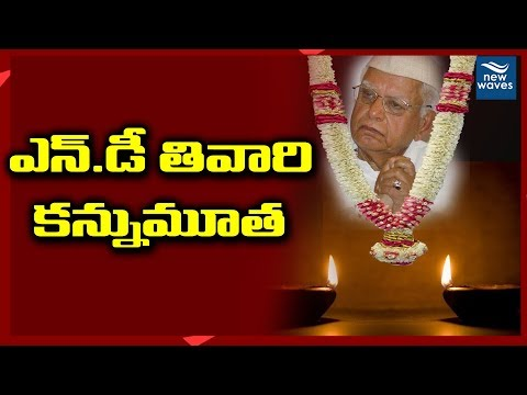 ఎన్ డీ తివారి కన్నుమూత | United Andhra Pradesh Ex-Governor N D Tiwari Passed Away | New Waves