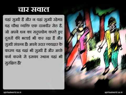 13 Indian Hindi Spiritual Short Stories - Char Sawal