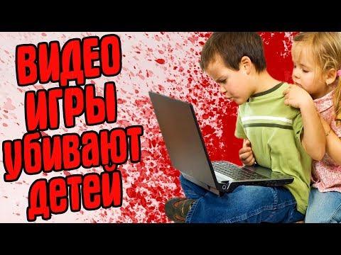 ИГРЫ УБИВАЮТ ДЕТЕЙ - СТРЕЛЯЛКИ ОПАСНЫ ДЛЯ ПСИХИКИ!!?? / СРАВНЕНИЕ ШУТЕРА И СКАЗКИ, ЗАШКВАР НА ТВ!