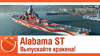 World of warships - Alabama ST Выпускайте кракена!