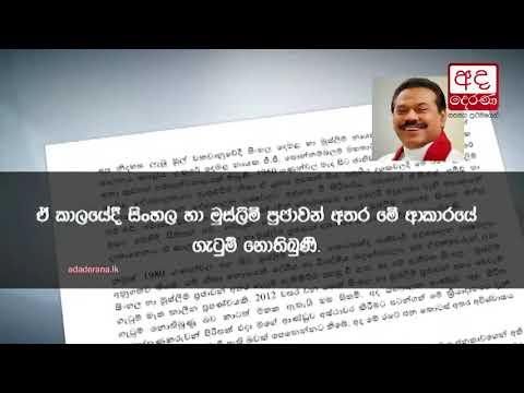 rajapaksa urges citi|eng