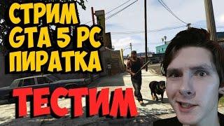СТРИМ GTA 5 PC CRACK (ТЕСТИМ КРЯК)