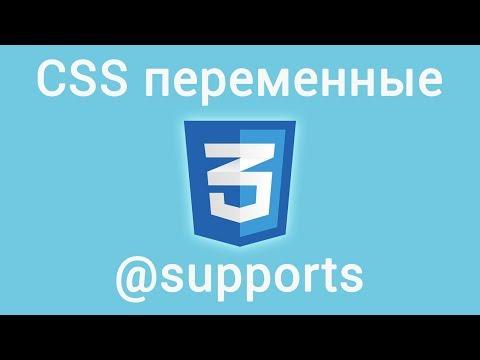 CSS переменные и @supports