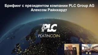 #Брифинг с президентом #PLC Group AG Алексом #Райнхардт 3 мая 2017г.