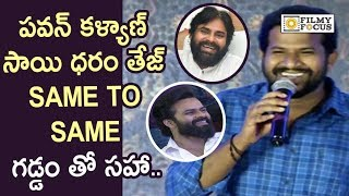 Hyper Aadhi Speech about Pawan Kalyan andamp; Sai Dharam Tej Similarities @Chitralahari Success meet