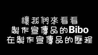 【職員訪談】#2  當製作宣傳品有瓶頸時BIBO要怎麼克服?