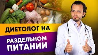 """Раздельное питание для похудения """"ДИЕТОЛОГ НА ДИЕТЕ"""" ( Андрей Никифоров )"""