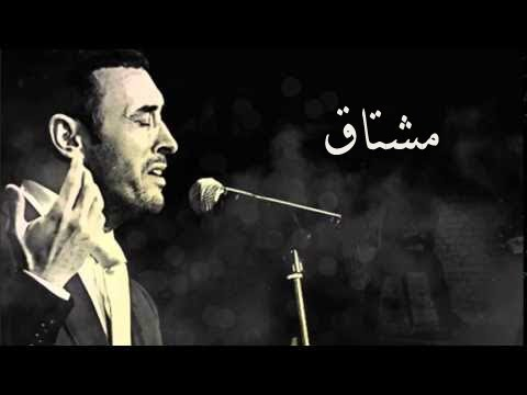 Kazim El Sahr - Mushtaq video