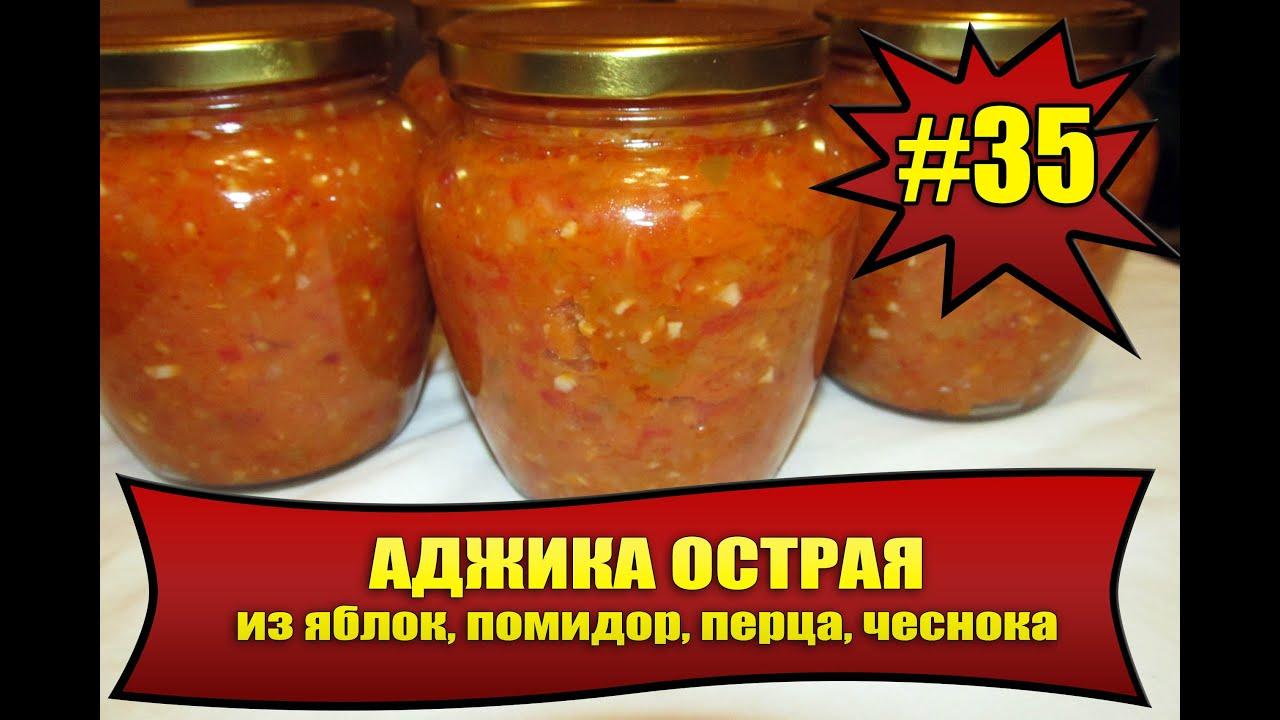 Рецепт: Аджика из помидор с яблоками на зиму острая 68