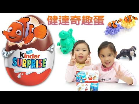 健達奇趣蛋玩具 海底總動員版玩具 開兩盒 多莉去哪兒 disney 迪士尼玩具 驚喜蛋 surprise eggs 玩具開箱一起玩玩具Sunny Yummy Kids TOYs