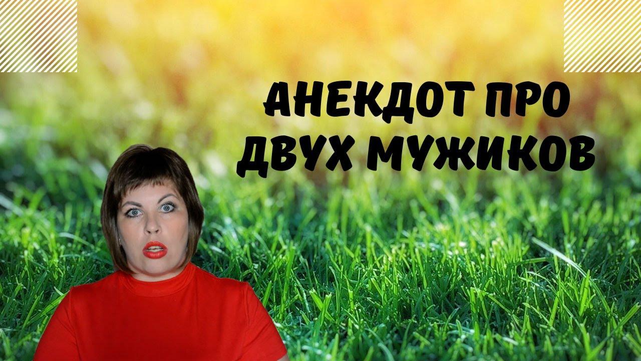 Анекдот Про Двух Мужиков