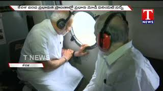 Kerala Rains | PM Modi Resumes Aerial Survey of flooded Kerala  Telugu