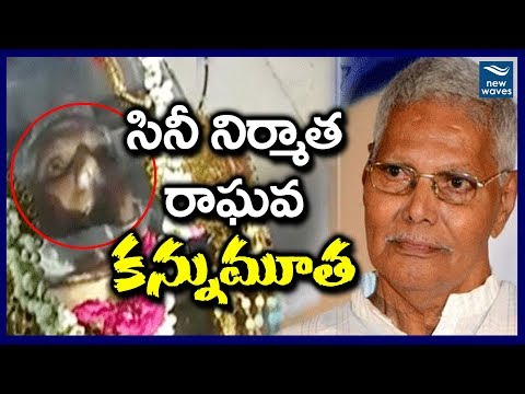 టాలీవుడ్ లో విషాదం Senior Tollywood Film Producer K Raghava Passes Away | New Waves