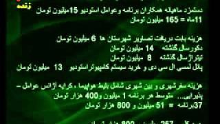 دستمزد عادل فردوسی پور