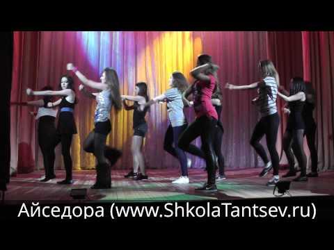 Танцы в Пушкино - школа Айседора