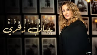 Zina Daoudia - Biban Zahri [Official Music Video] (2020) / زينة داودية - بيبان زهري