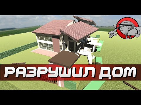 Disassembly 3D - РАЗРУШИЛ ДОМ