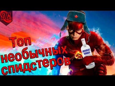 ТОП СПИДСТЕРОВ (КРОМЕ ФЛЭША - Flash) | Часть 2