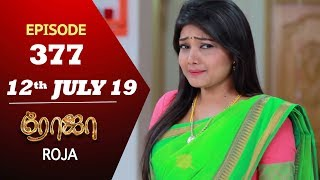 ROJA Serial | Episode 377 | 12th July 2019 | Priyanka | SibbuSuryan | SunTV Serial |Saregama TVShows