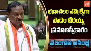 Podem Veeraiah Takes Oath as MLA In Telangana Assembly 2019 | Bhadrachalam | Congress MLA