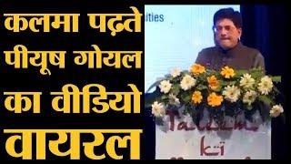 Railway Minister Piyush Goyal viral video में पूजा के साथ कलमा पढ़ने की बात कर रहे हैं