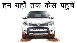 जानिए Tata Safari का अनोखा सफर।
