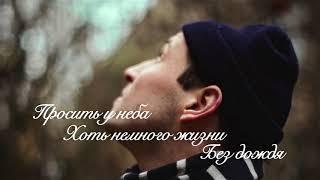 Аполлинария - Манекены (Lyric)