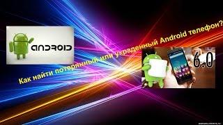 Как найти потерянный или украденный Android телефон?