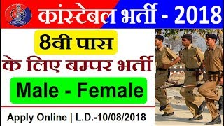 Police Constable Recruitment - 2018    Raj Police Bharti #Govt JObs #Question Paper Solution