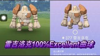 雷吉洛克100%Excellent 曲球  Pokemon Go ポケモンGO レジロック Regirock  레지락  攻略法  エクセレント 定圈 雷吉洛克抓法