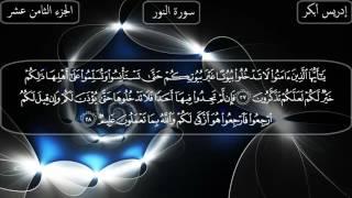 سورة النور كاملة بصوت الشيخ إدريس أبكر