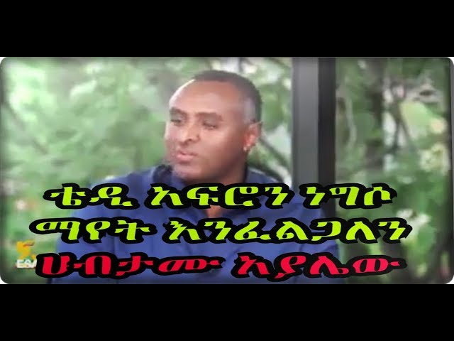 Ethiopia: Habtamu Ayalew About Teddy Afro And Dr Abiy