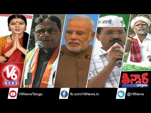 Lachamma Sings Telangana Song - Uma Bharti praises CM KCR - Teenmaar News - 9th Dec 2014