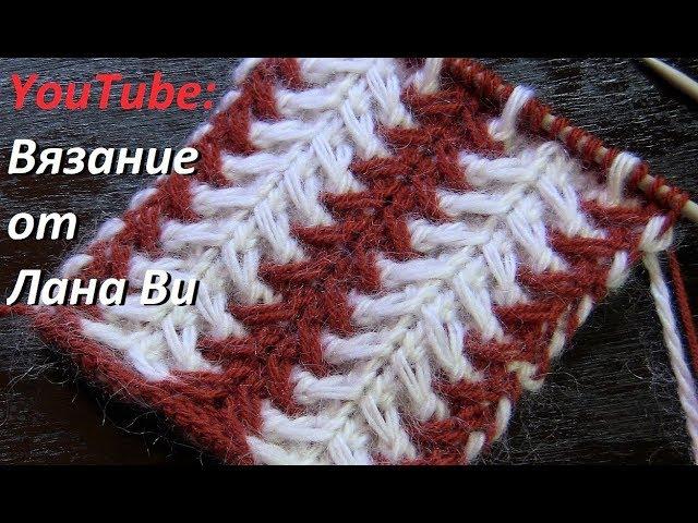 Вязание спицами. Красивый двухцветный узор спицами. Простые узоры спицами с вытянутыми петлями