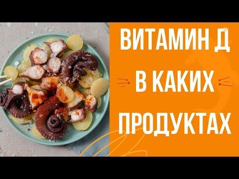 В каких продуктах содержится витамин Д? Роль витамина Д в организме.