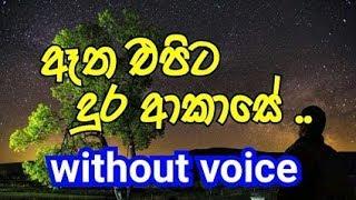Atha Epita Dura Akase Karaoke (without voice)  ඈත එපිට දුර ආකාසේ