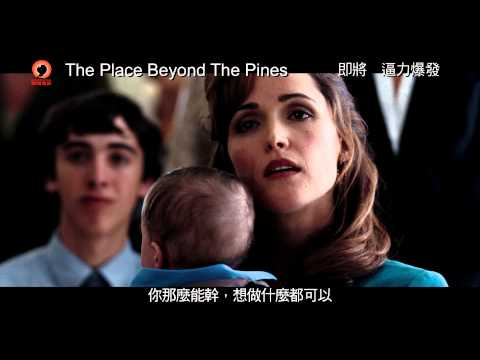 末路車神 (The Place beyond The Pines)電影預告