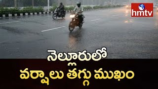 No Rainfall At Nellore | Cyclone Phethai LIVE Updates | hmtv