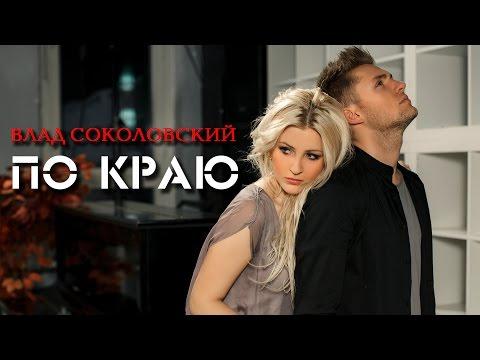 Влад Соколовский - По краю