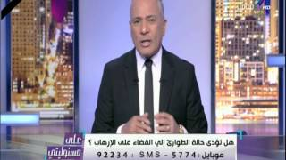 شاهد.. أحمد موسى: هؤلاء الدول هم «محور الشر» ضد مصر