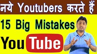 Top 15 Biggest Mistakes On Youtube  | Common Mistakes Youtubers Make