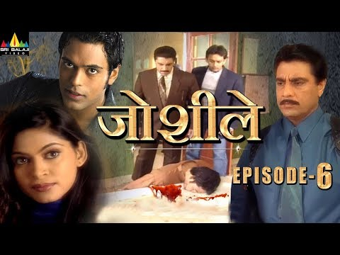 Joshiley Hindi Serial Episode - 6 | Deep Dhillan, Seeraj, Shalini Kapoor | Sri Balaji Video