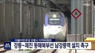 투)민주당, 강릉~제진 철도 남강릉역 설치 촉구