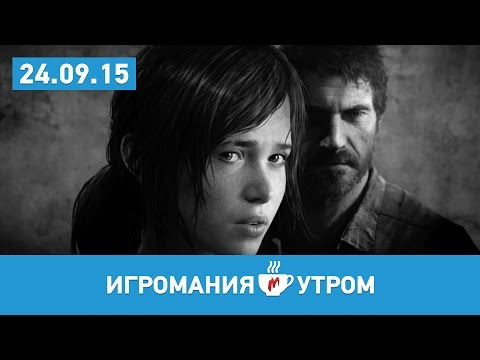Игромания Утром, 24 сентября 2015 (Resident Evil Umbrella Corps, The Last of Us 2, Fallout 4)