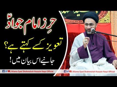 Hirz of Imam Jawad (a,s)  A very powerful tawiz/dua || Allama Syed Shahenshah Hussain  Naqvi