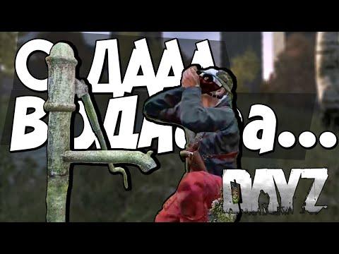ПУТЕШЕСТВИЕ К АЭРОДРОМУ | Приключения в DayZ ▷ #4