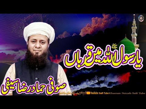 Ya Rasool Allah Main Qurban -saifi Naat video