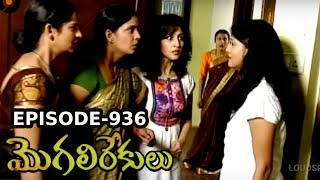 Episode 936 | 19-09-2019 | MogaliRekulu Telugu Daily Serial | Srikanth Entertainments | Loud Speaker